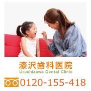 urushizawa.com