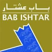 Bab Ishtar Travels